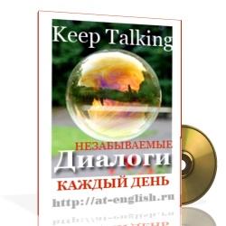 keeptalk_obl.jpg