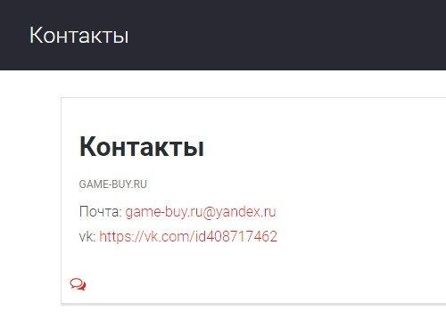 кидала game-buy.ru контакты.jpg