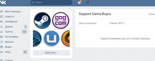 Support Game-Buyru кидала и мошенник.jpg