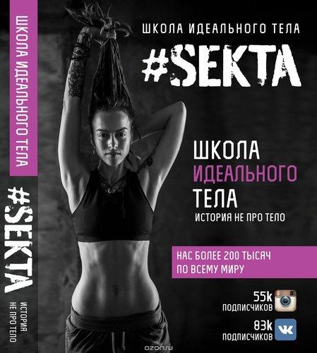 #Sekta. Школа идеального тела - Маркес (2017).jpg