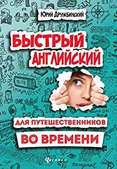Дружбинский - Быстрый English для путешественников во времени (2016).jpg